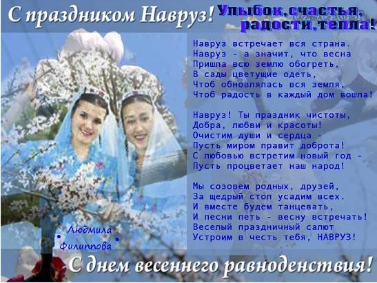 Навруз поздравления с праздником 56