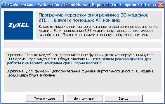 3gsw программа скачать бесплатно